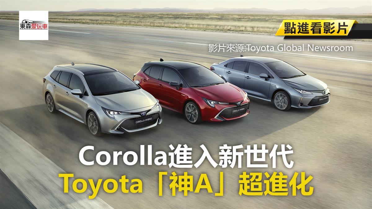 Corolla進入新世代 Toyota「神A」超進化