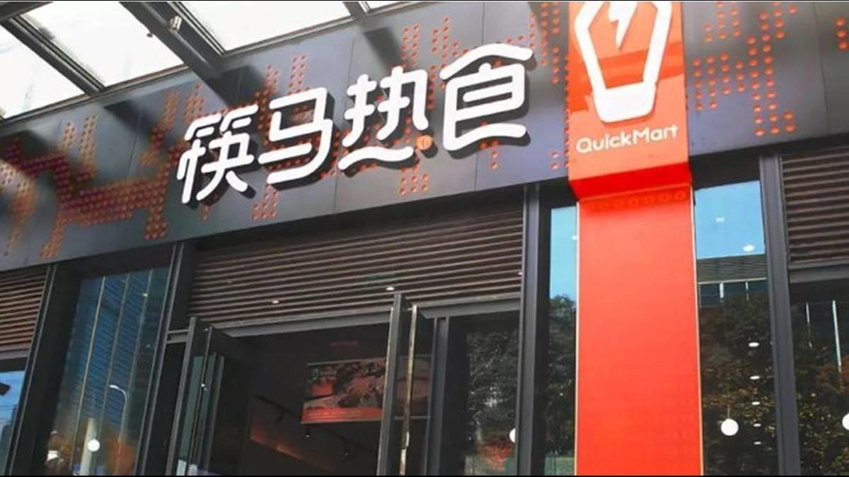 馬雲推「熱食平台」3分上菜 月收223萬成超商勁敵