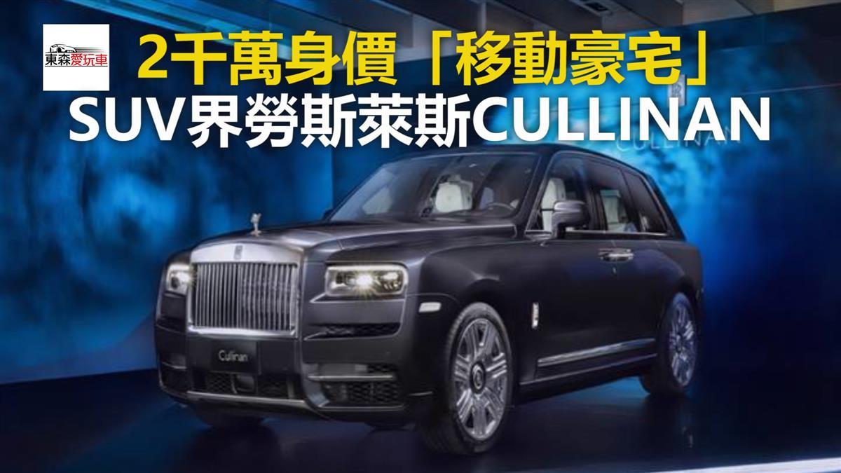 2千萬身價「移動豪宅」 SUV界勞斯萊斯CULLINAN