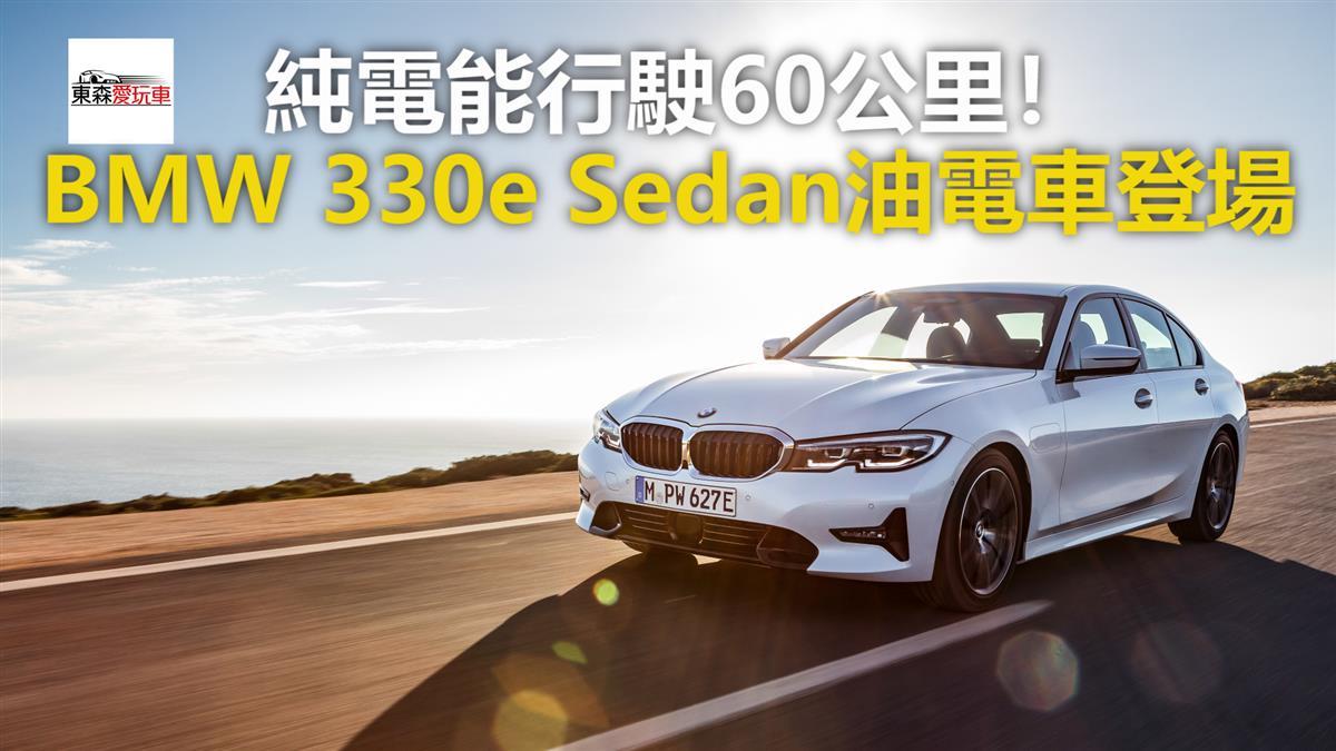 純電能行駛60公里!BMW 330e Sedan油電車登場