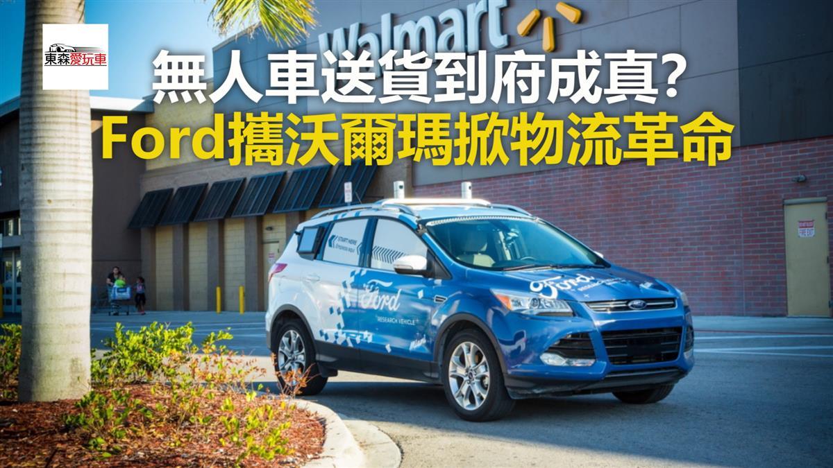 無人車送貨到府成真?Ford攜沃爾瑪掀物流革命