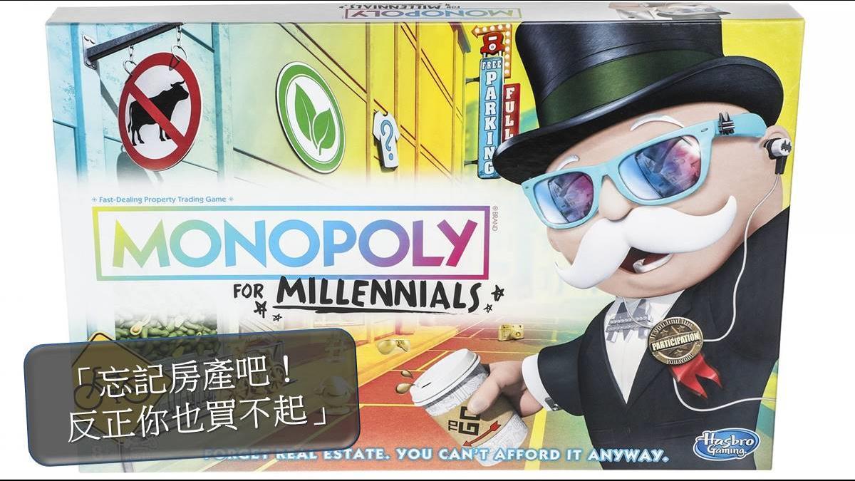 新版大富翁沒房可買?理由超顛覆「反正你也買不起」