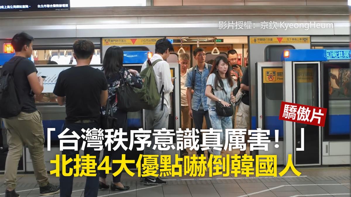 「台灣秩序意識真厲害!」 北捷4大優點嚇倒韓國人