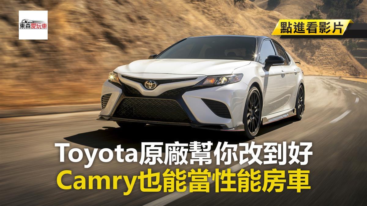 Toyota原廠幫你改到好 Camry也能當性能房車