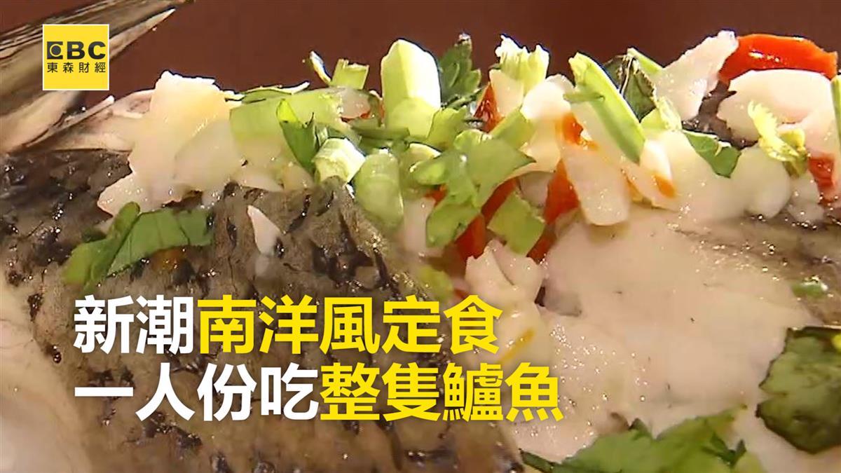 新潮南洋風定食 一人份吃整隻鱸魚