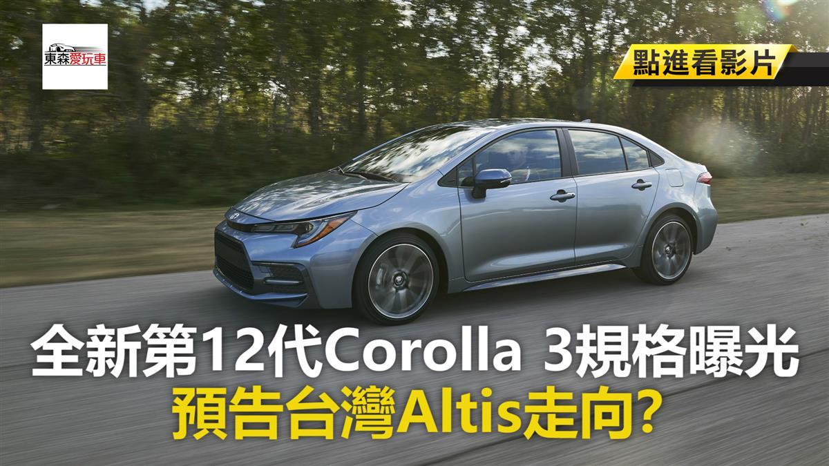 全新第12代Corolla 3規格曝光  預告台灣Altis走向?