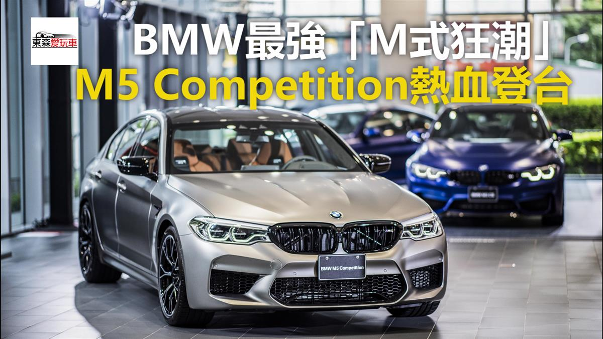 BMW最強「M式狂潮」 M5 Competition熱血登台