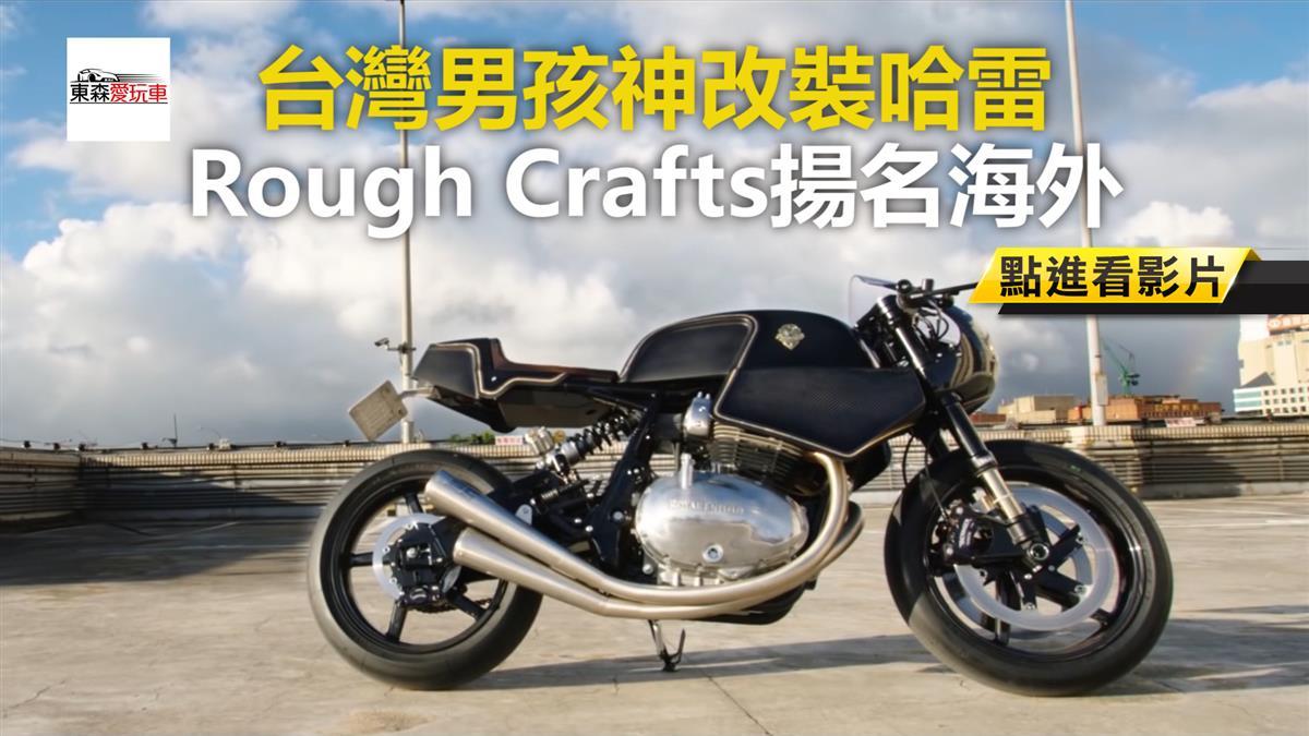 台灣男孩神改裝哈雷 Rough Crafts揚名海外