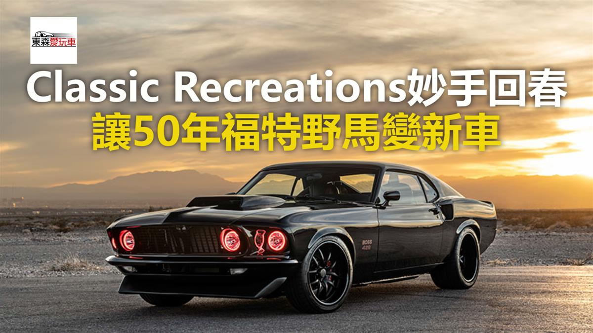 Classic Recreations妙手回春 讓50年福特野馬變新車