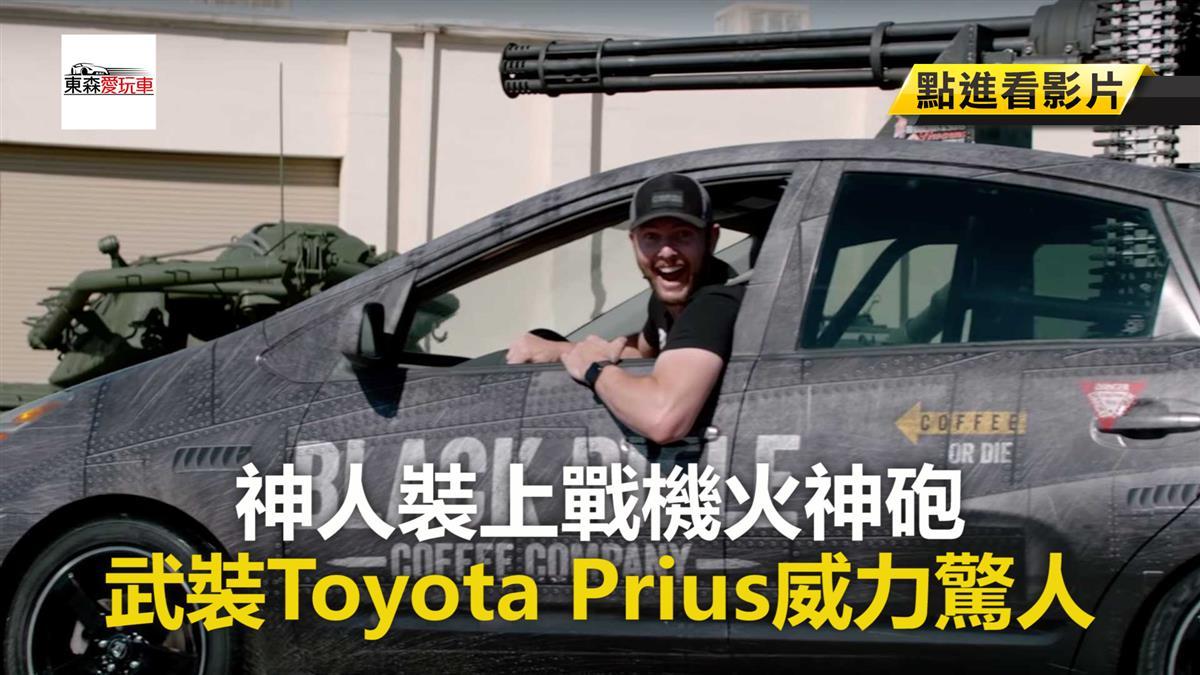 神人裝上戰機火神砲 武裝Toyota Prius威力驚人