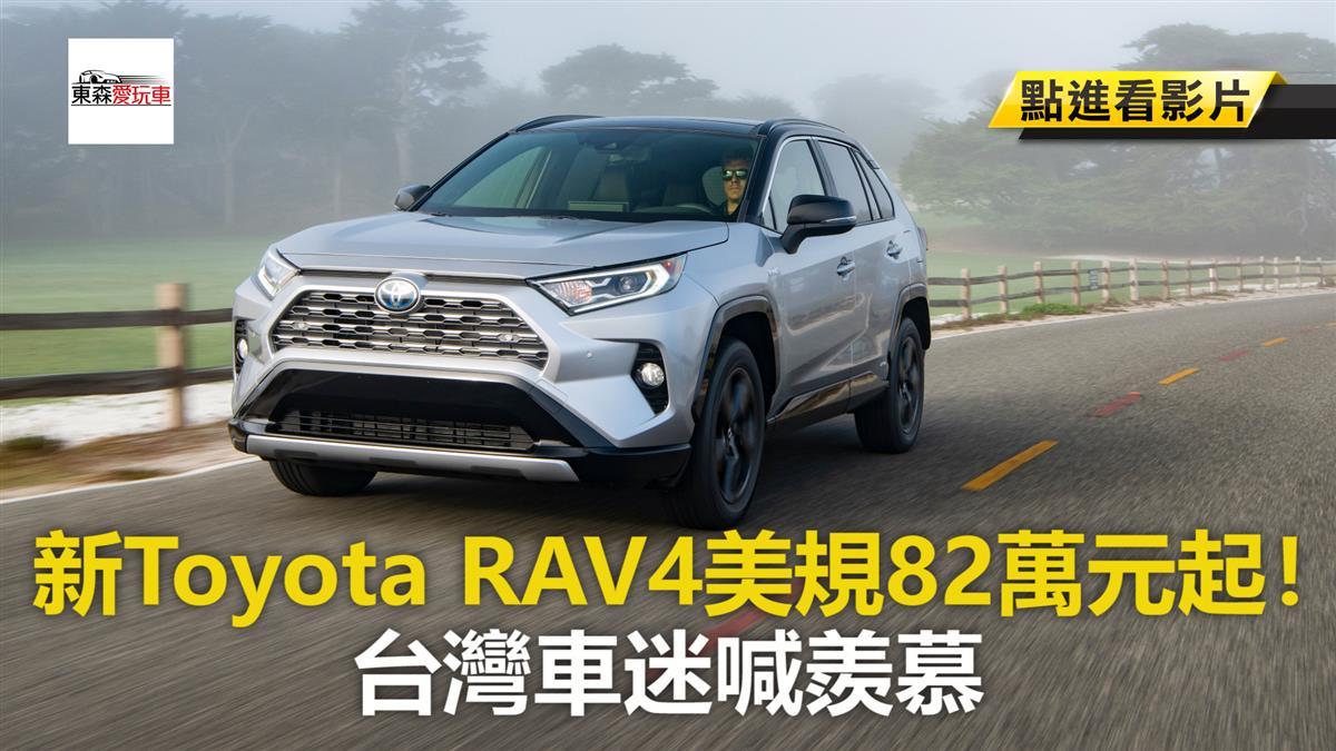 新Toyota RAV4美規82萬元起! 台灣車迷喊羨慕