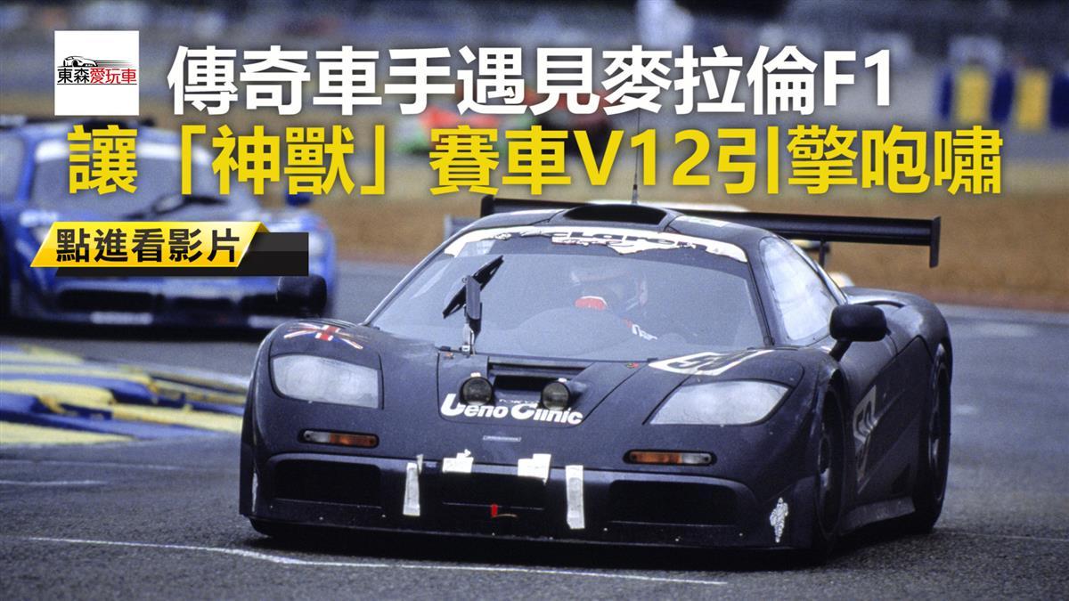 傳奇車手遇見麥拉倫F1 讓「神獸」賽車V12引擎咆嘯
