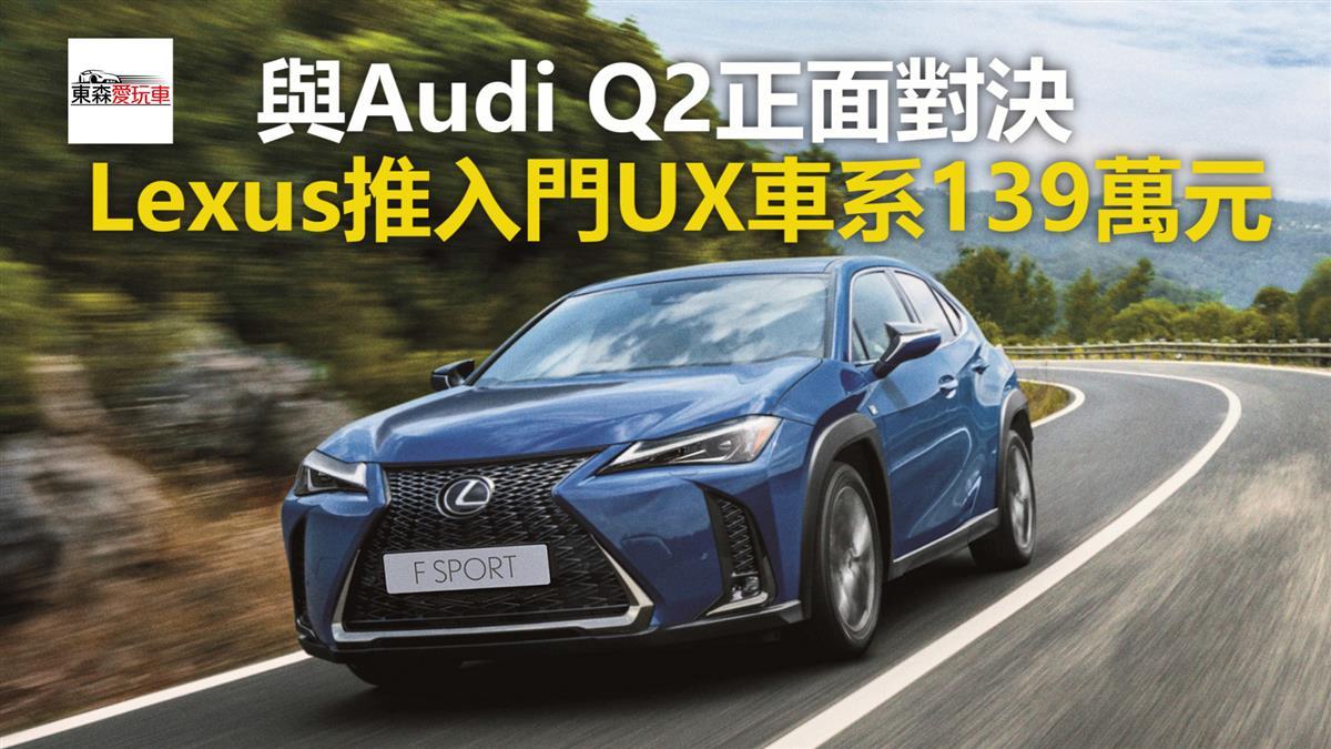 與Audi Q2正面對決  Lexus推入門UX車系139萬元
