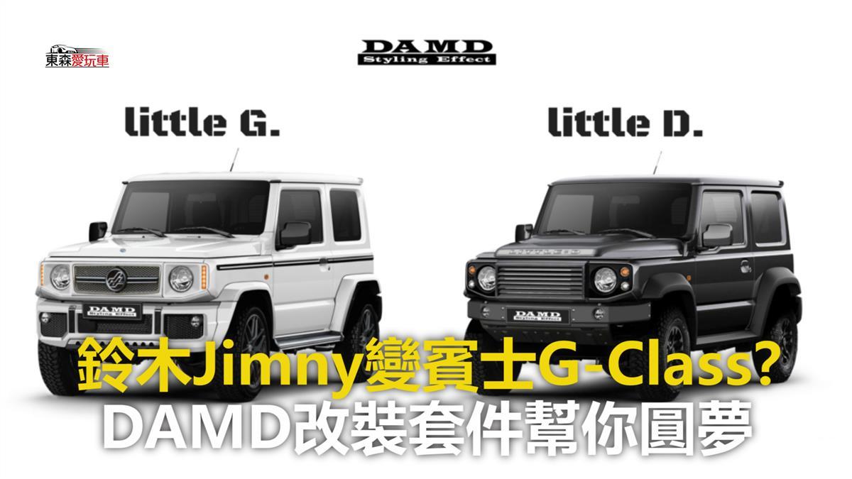 鈴木Jimny變賓士G-Class? DAMD改裝套件幫你圓夢