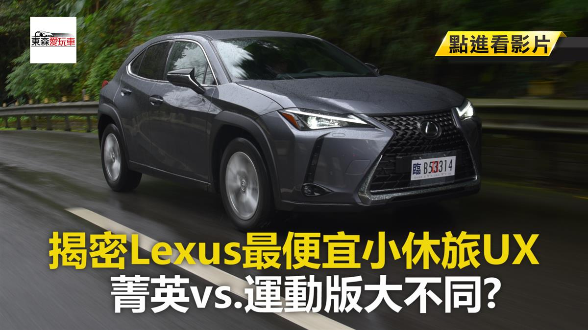 揭密Lexus最便宜小休旅UX   菁英vs.運動版大不同?