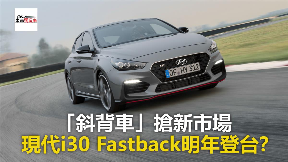 「斜背車」搶新市場 現代i30 Fastback明年登台?