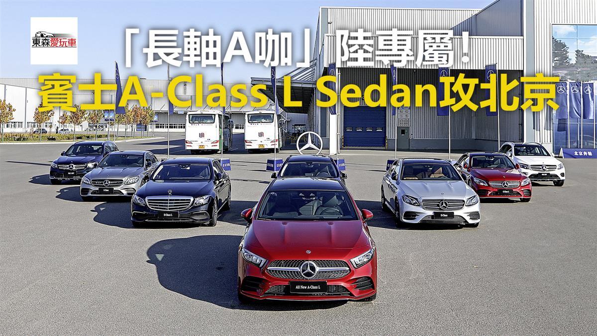 「長軸A咖」陸專屬! 賓士A-Class L Sedan攻北京