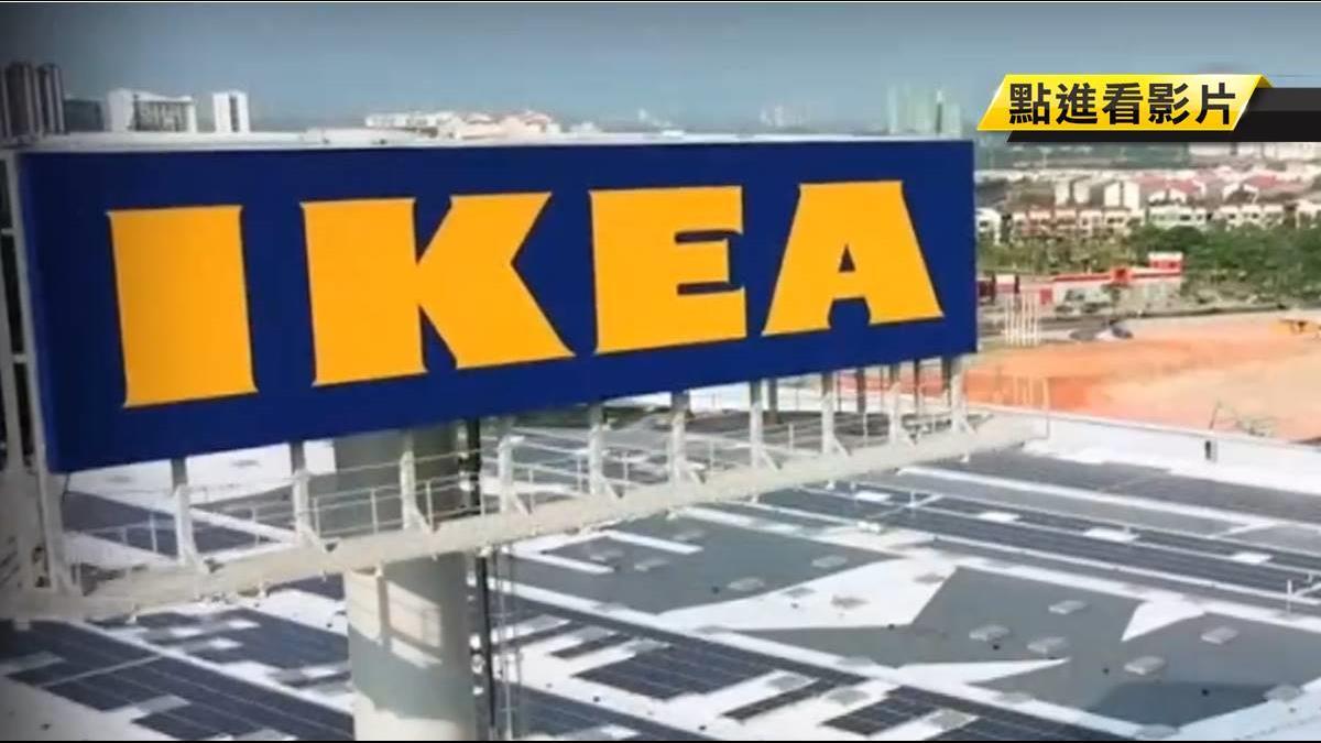 零售業慘淡! IKEA宣布2年將大砍7500人