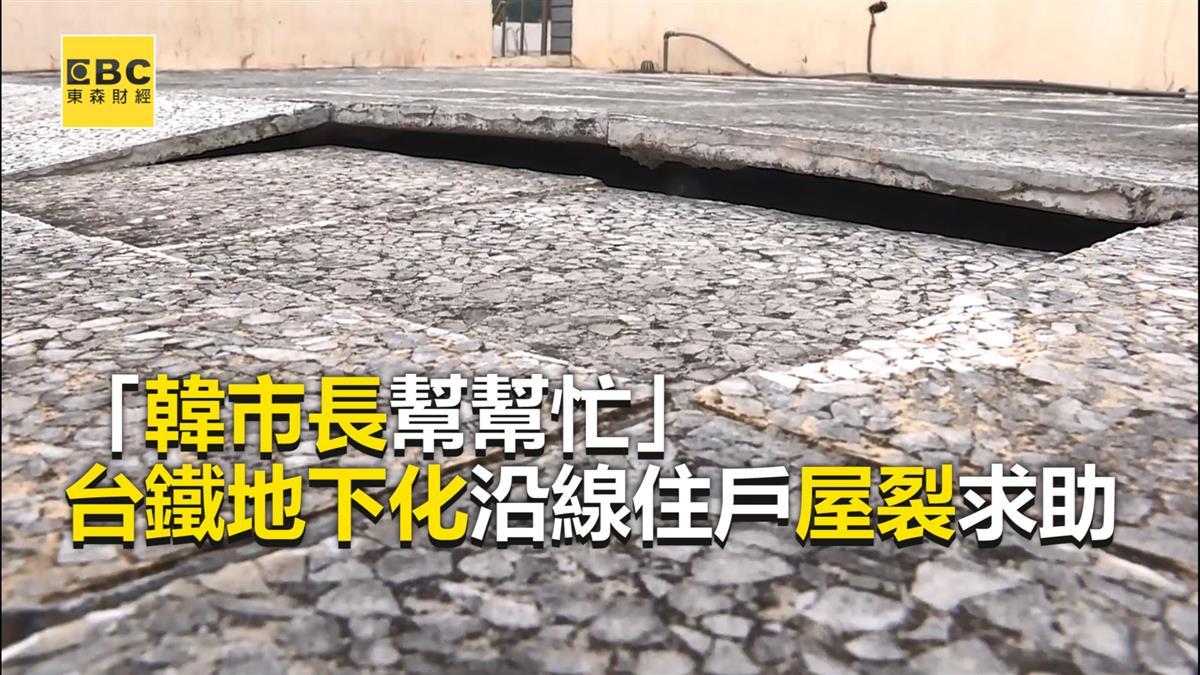 「韓市長幫幫忙」 台鐵地下化沿線住戶屋裂求助