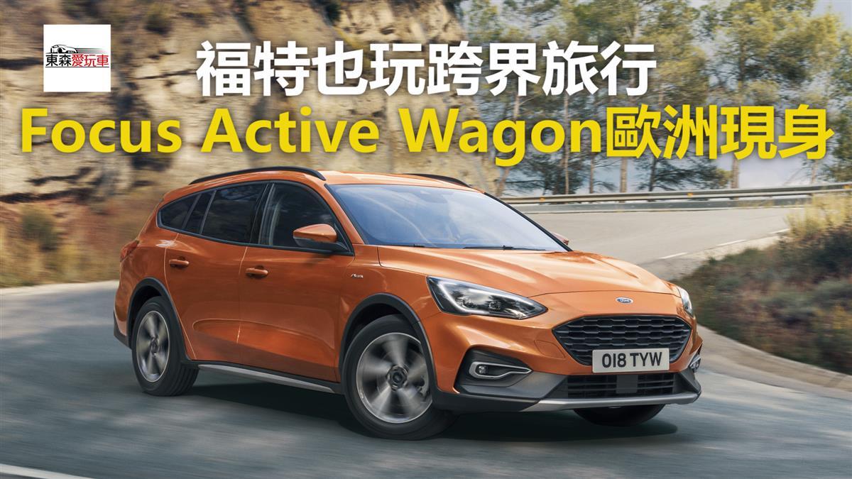 福特也玩跨界旅行 Focus Active Wagon歐洲現身