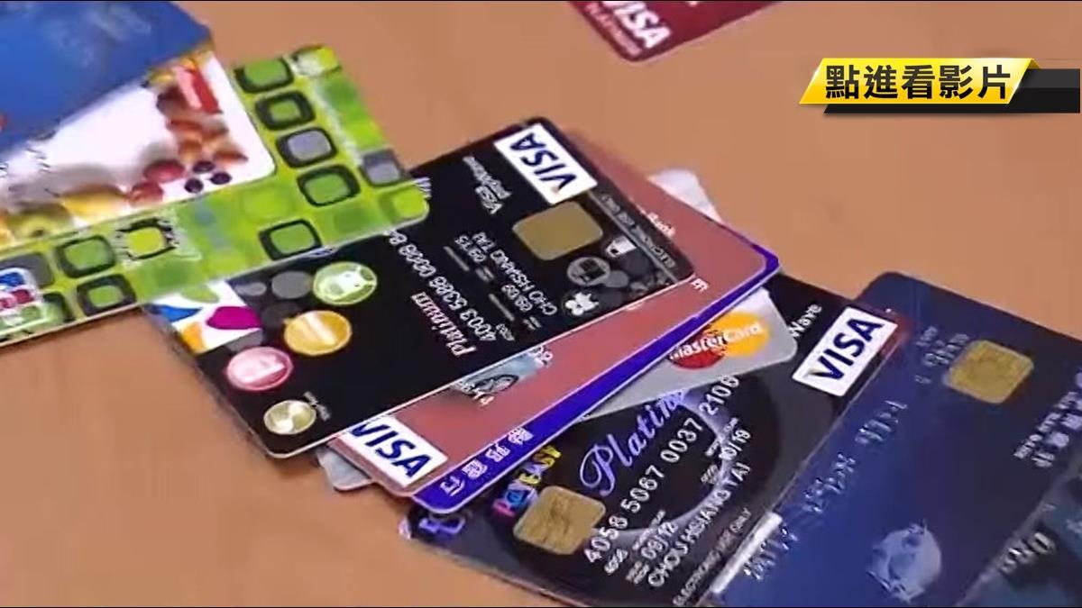 明年信用卡優惠大縮水 現金、紅利回饋銳減