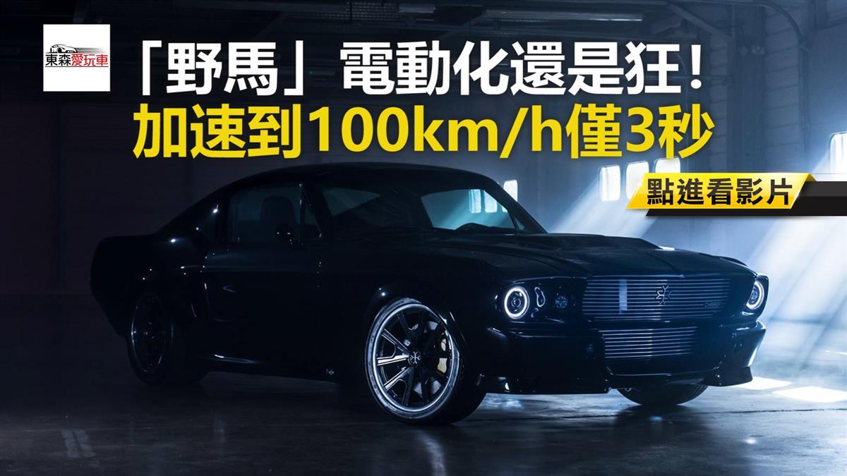「野馬」電動化還是狂! 加速到100km/h僅3秒