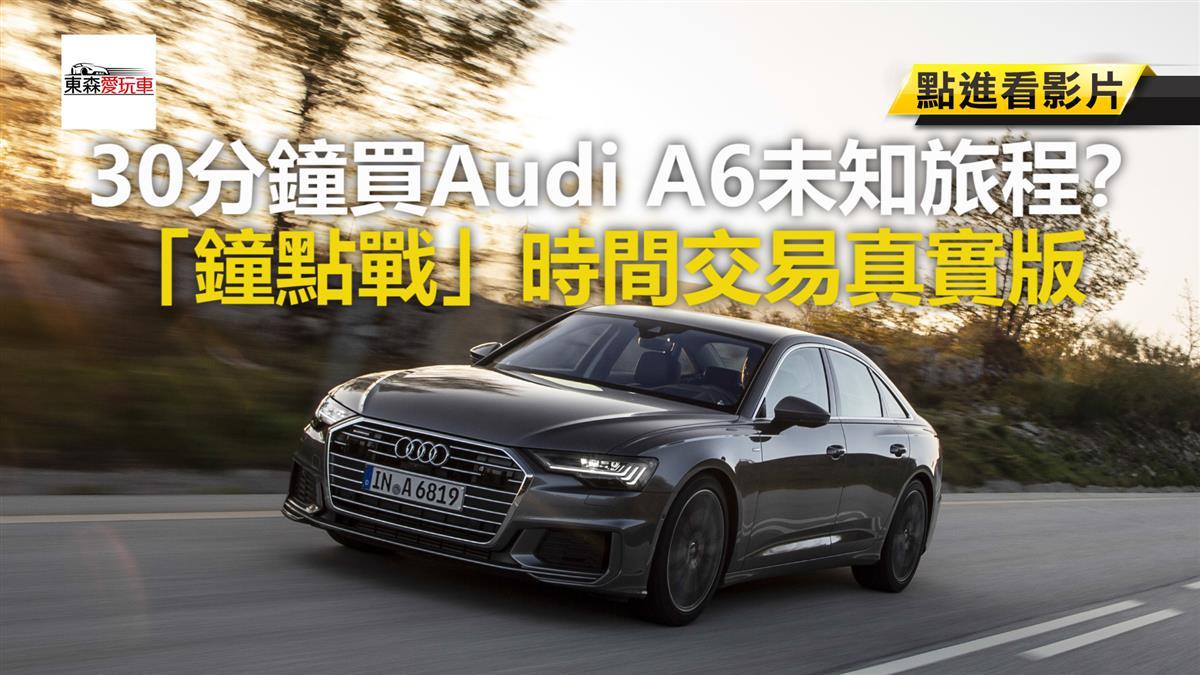 30分鐘買Audi A6未知旅程? 「鐘點戰」時間交易真實版