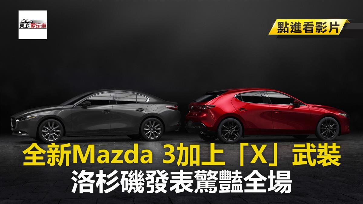 全新Mazda 3加上「X」武裝 洛杉磯發表驚豔全場