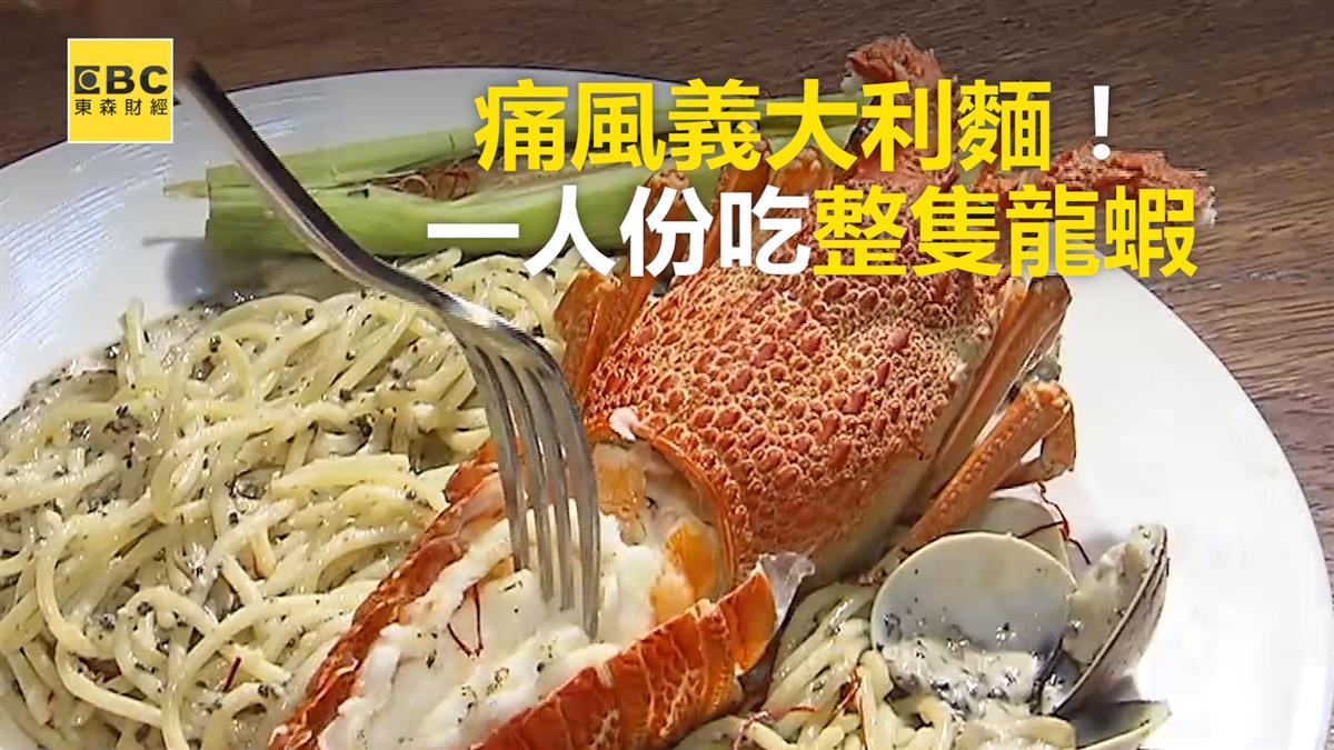 痛風義大利麵!一人份吃整隻龍蝦