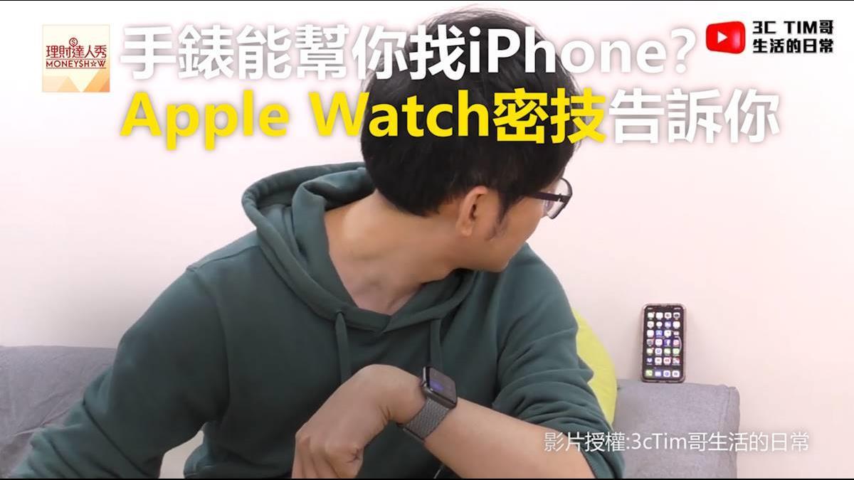 手錶能幫你找iPhone? Apple Watch密技告訴你