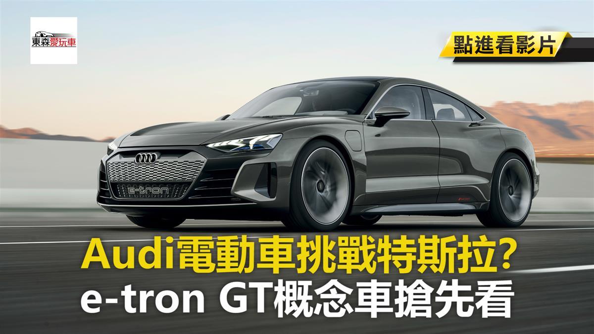 Audi電動車挑戰特斯拉? e-tron GT概念車搶先看