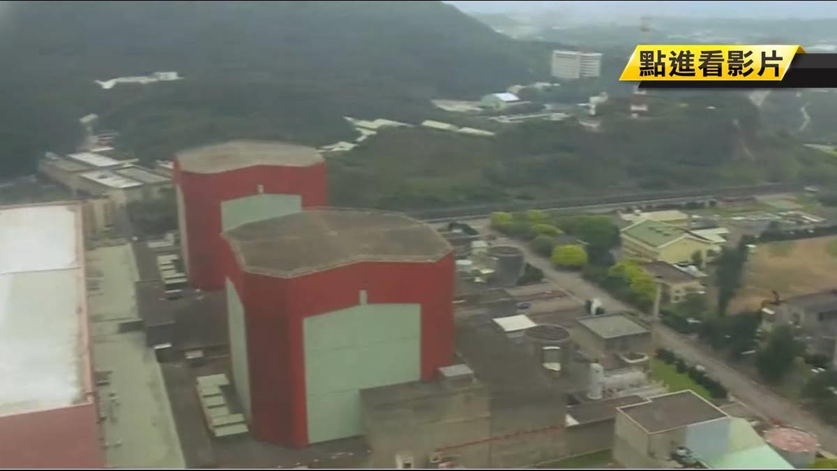 能源政策難解! 核二核三延役要500億