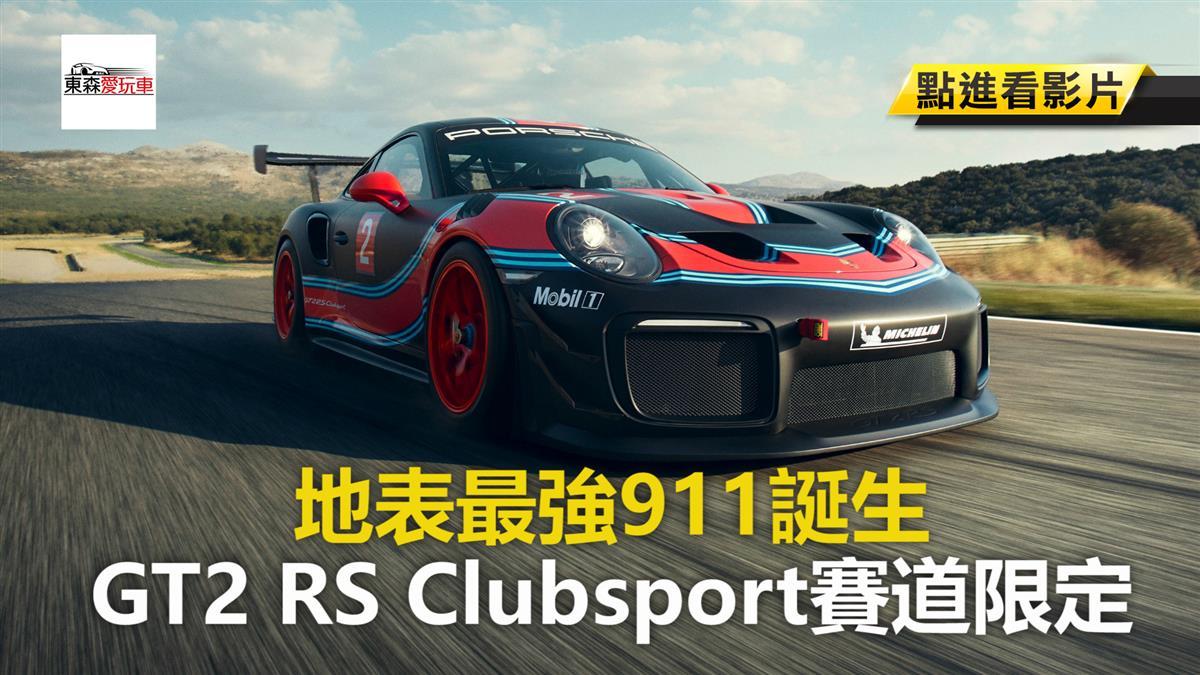 地表最強911誕生 GT2 RS Clubsport賽道限定