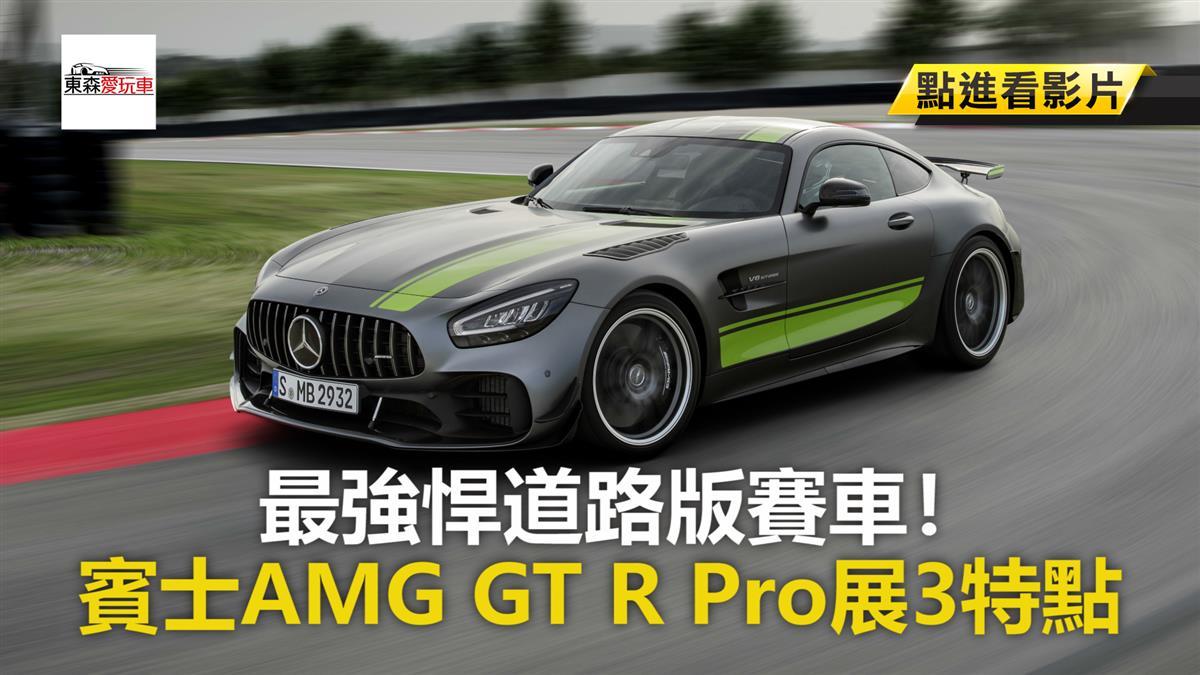 最強悍道路版賽車! 賓士AMG GT R Pro展3特點