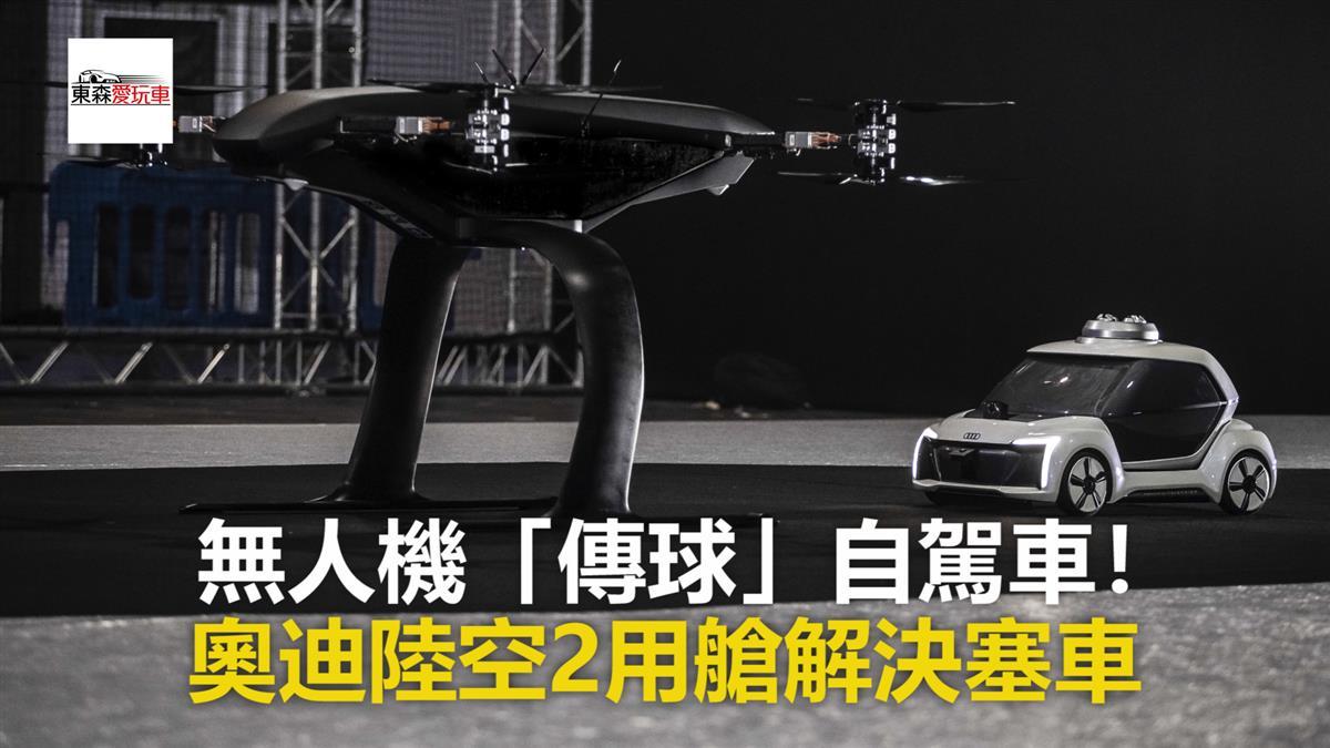 無人機「傳球」自駕車!奧迪陸空2用艙解決塞車