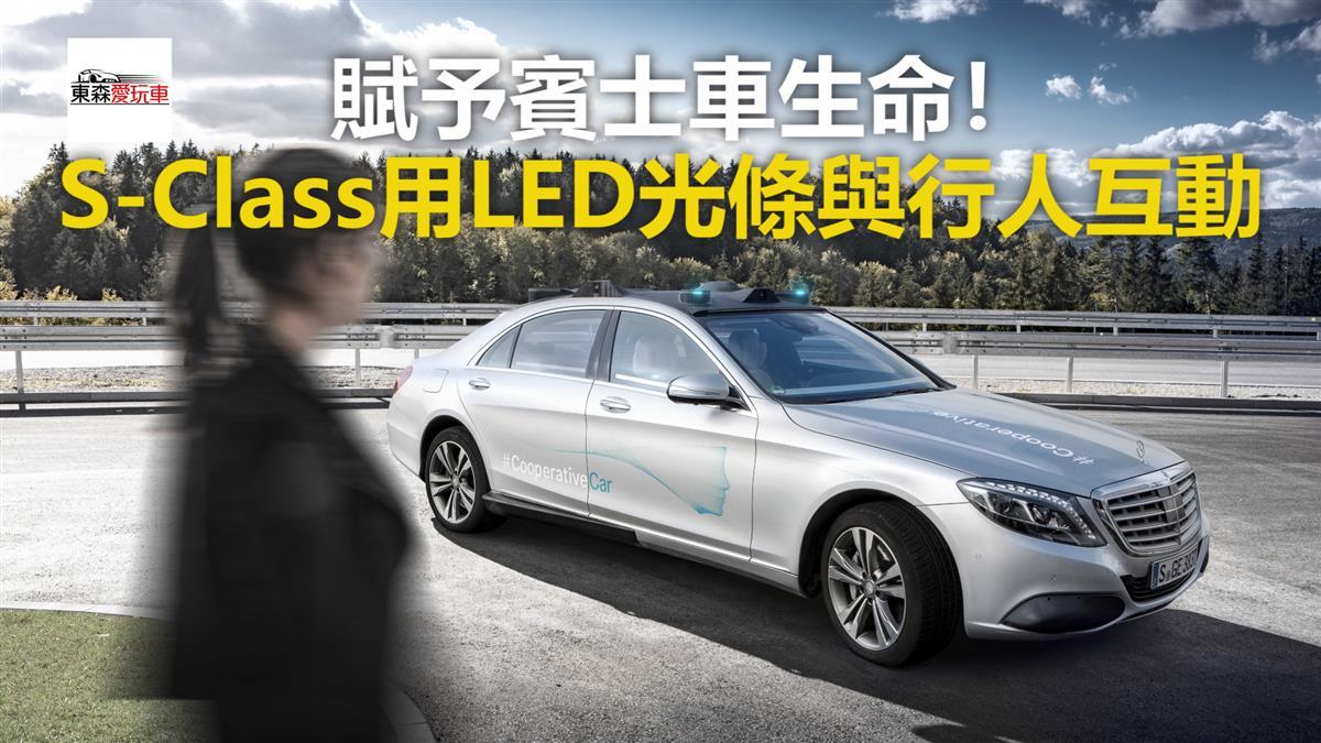 賦予賓士車生命! S-Class用LED光條與行人互動