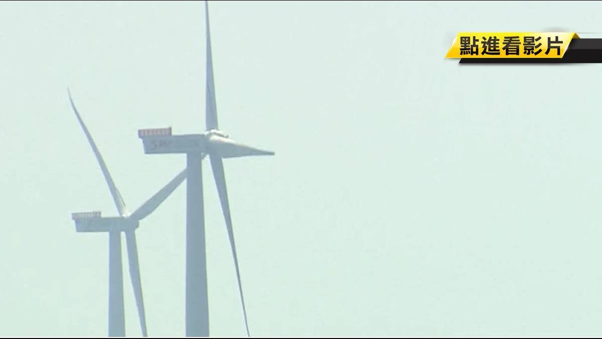 經濟部躉購費降13% 風電業者喊撤台?