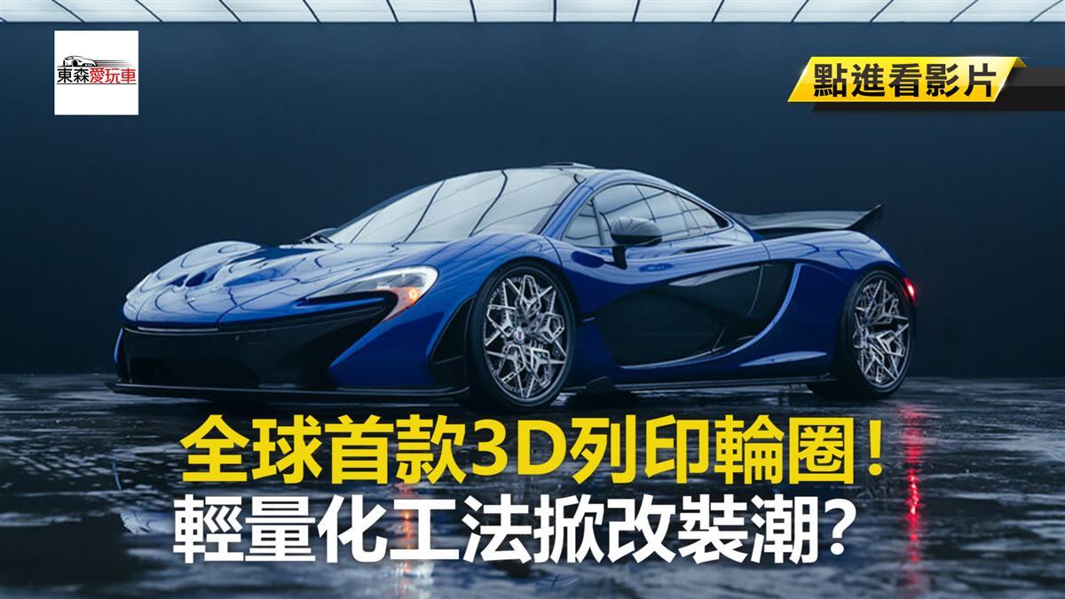 全球首款3D列印輪圈!輕量化工法掀改裝潮?
