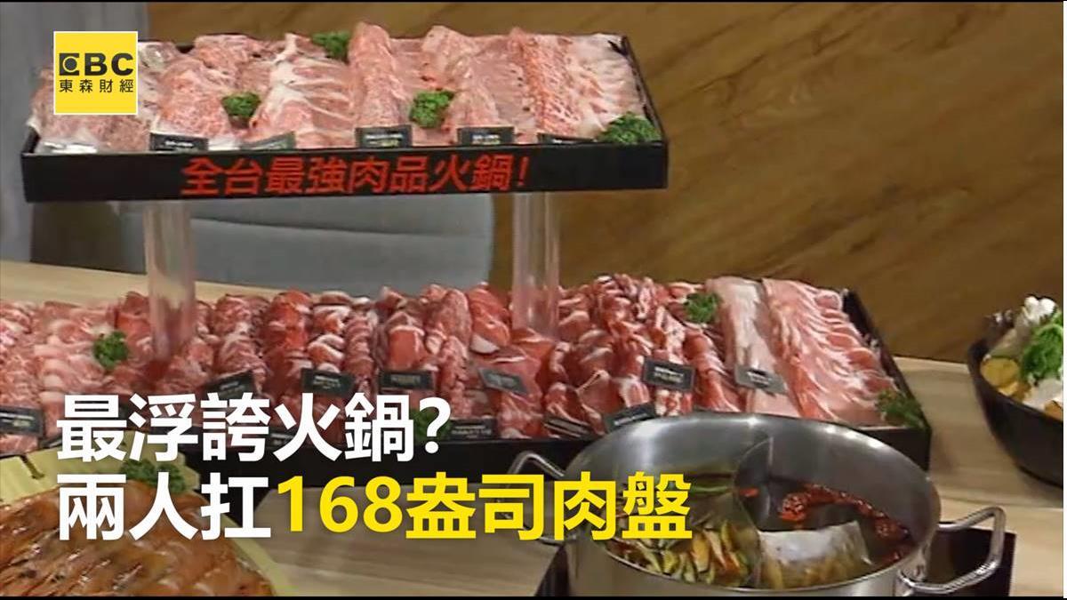 最浮誇火鍋?兩人扛168盎司肉盤