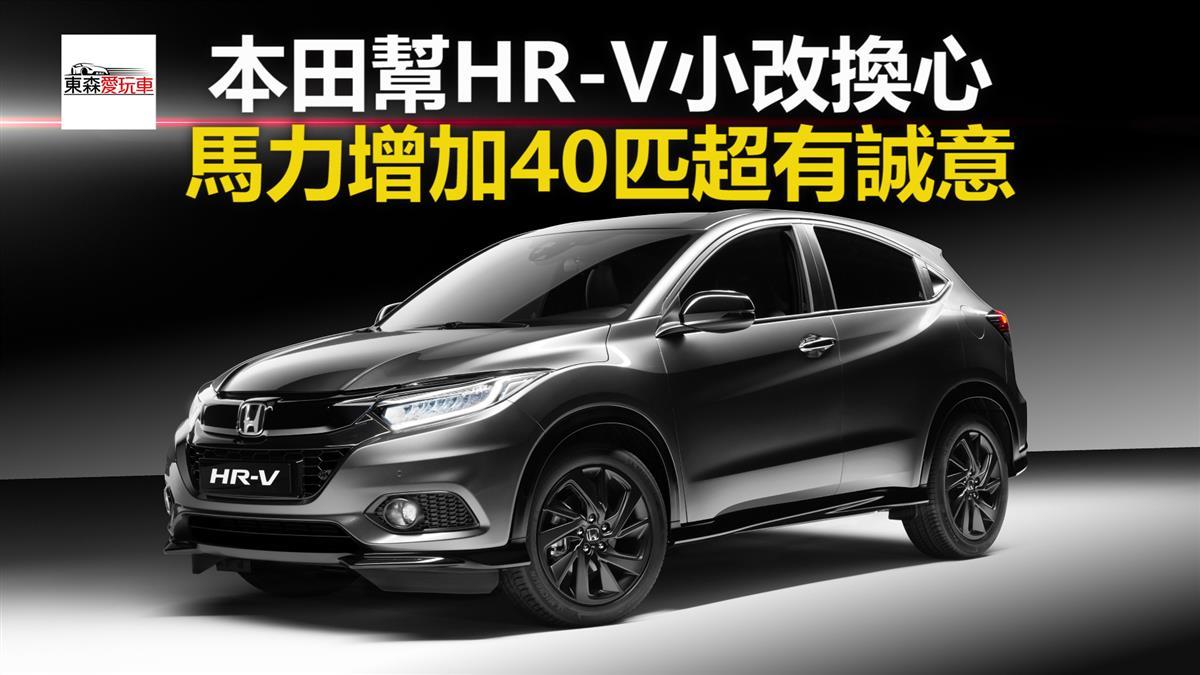 本田幫HR-V小改換心 馬力增加40匹超有誠意