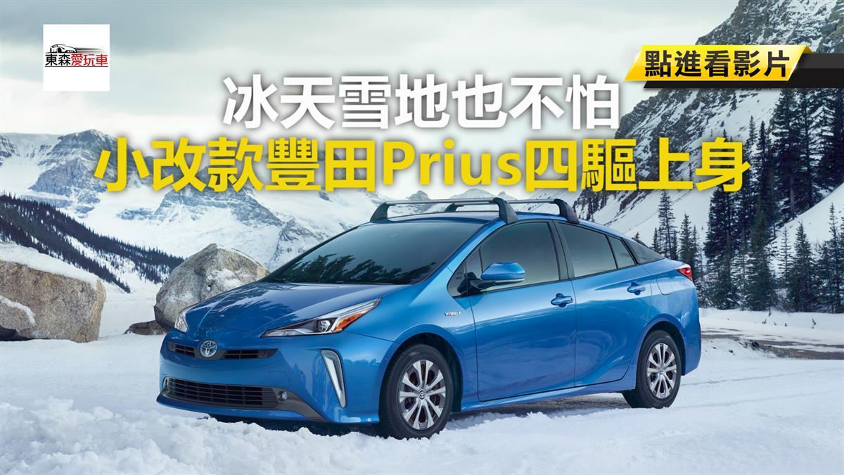 冰天雪地也不怕 小改款豐田Prius四驅上身