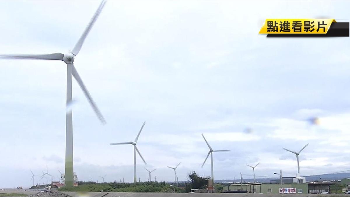 台灣98%能源靠進口!綠能推動不停歇