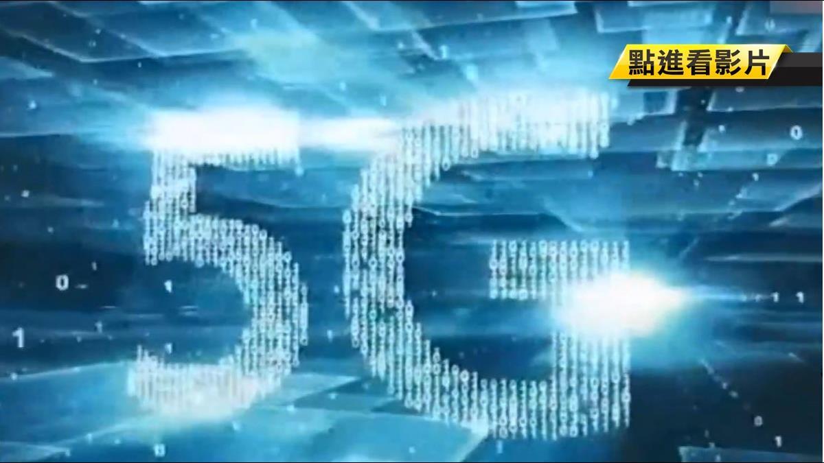 寄予厚望!5G為台灣產業轉型趨動力