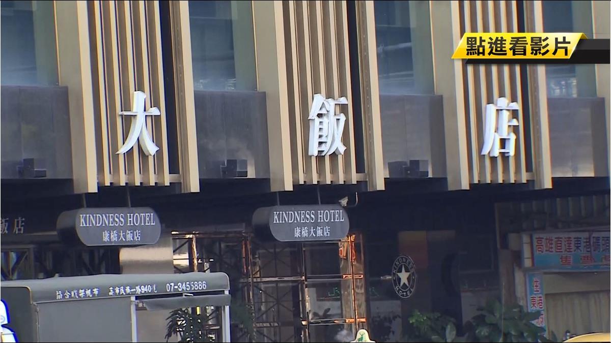 對韓國瑜觀光政策有信心 旅館業者加碼投資高雄