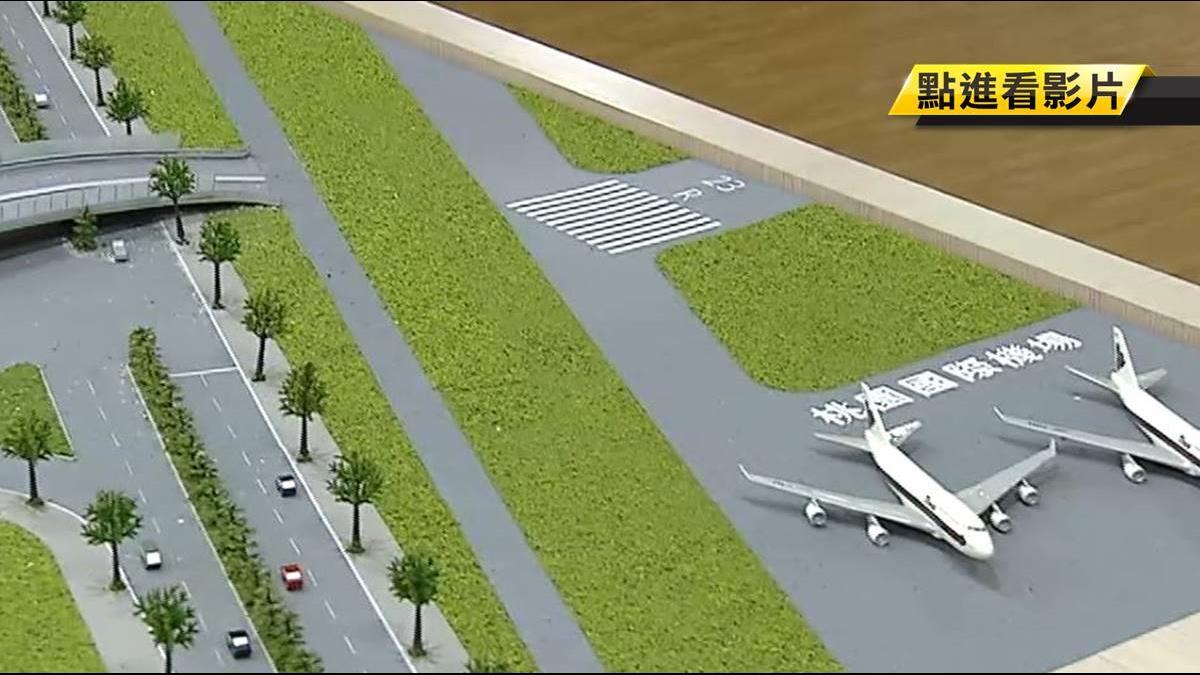 企業「南漂」桃園 看準工廠旁是機場