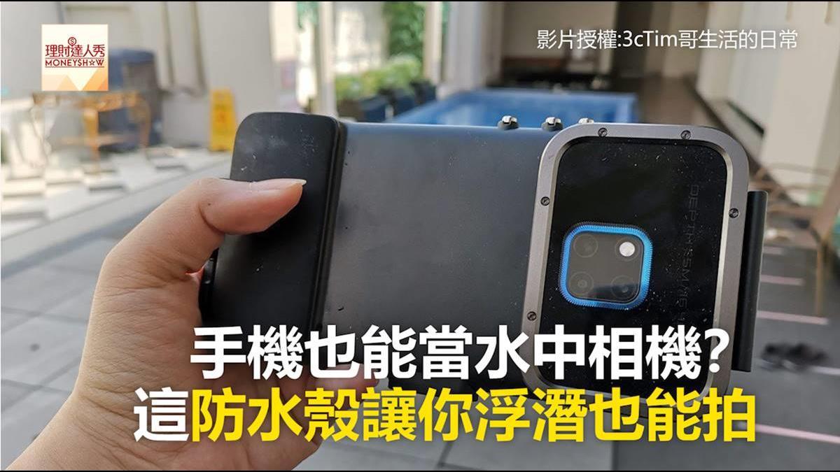 手機也能當水中相機? 這防水殼讓你浮潛也能拍