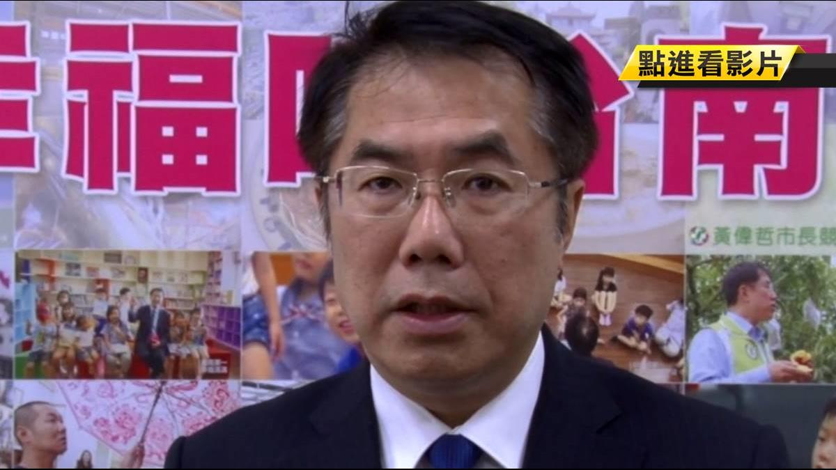 實現競選諾言 黃偉哲宣布南市房屋稅凍漲