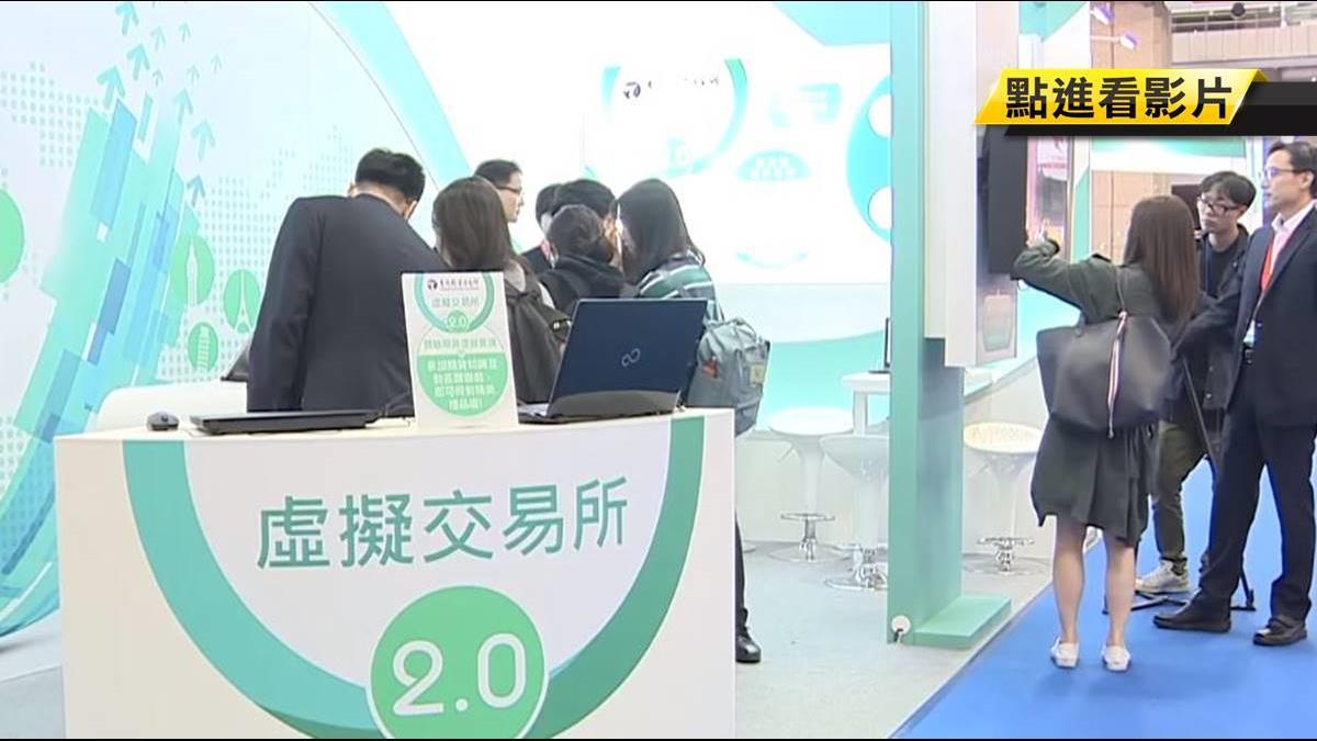 台北金融科技展 虛擬交易所FinTech體驗