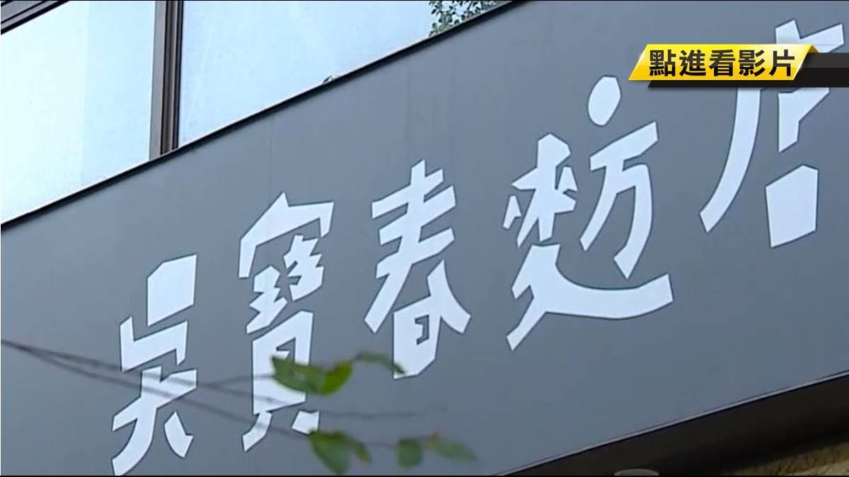 吳寶春身價翻倍 開店4年買下1.6億店面、豪宅