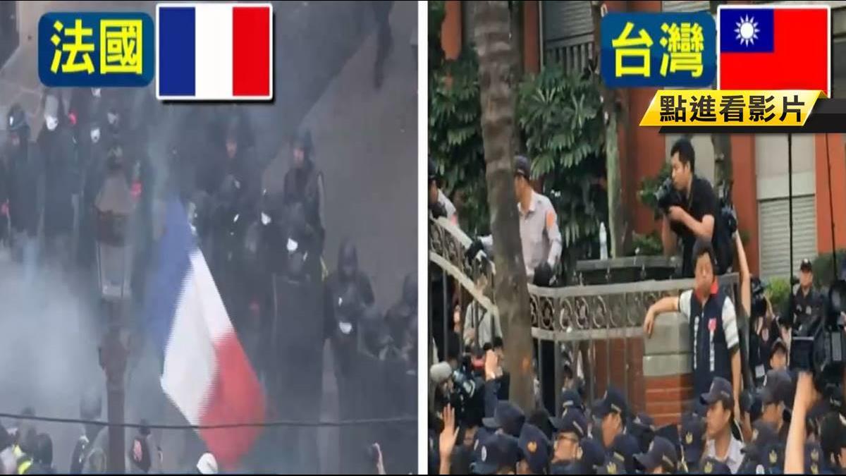 改革惹民怨?!法國黃背心vs台灣年改